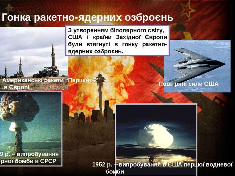 Гонка ракетно-ядерних озброєнь 1949 р. – випробування ядерної бомби в СРСР 19...
