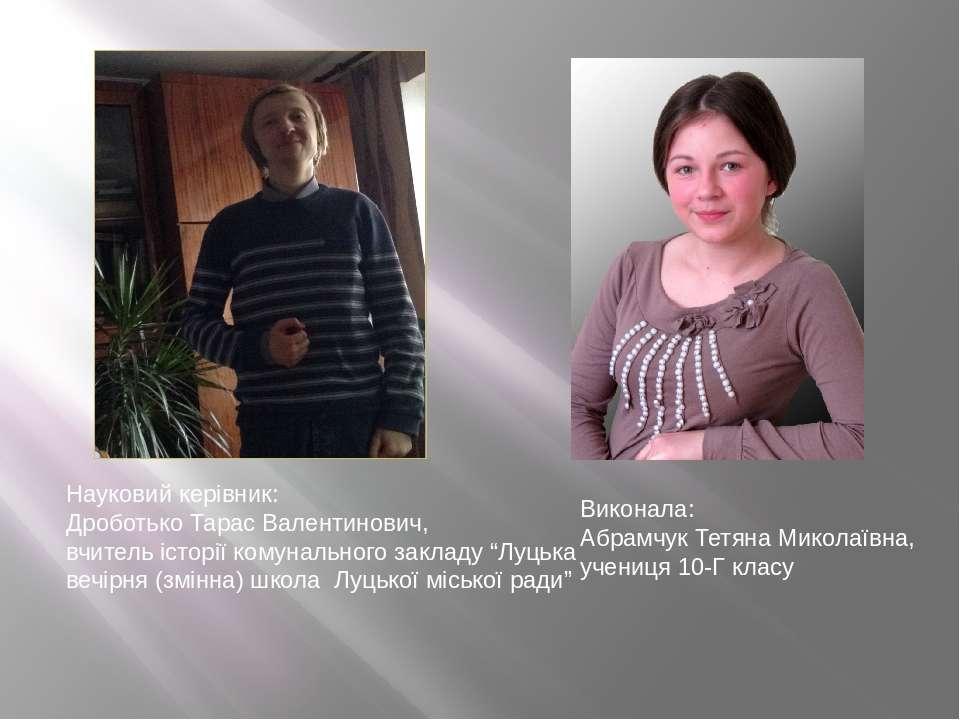 Науковий керівник: Дроботько Тарас Валентинович, вчитель історії комунального...