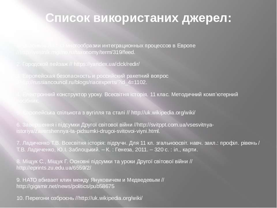 Список використаних джерел: 1. Воронков Л.С. О многообразии интеграционных пр...