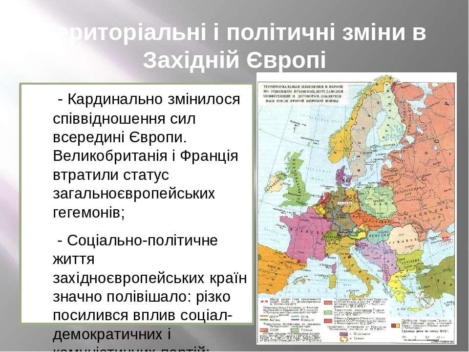 Територіальні і політичні зміни в Західній Європі - Кардинально змінилося спі...