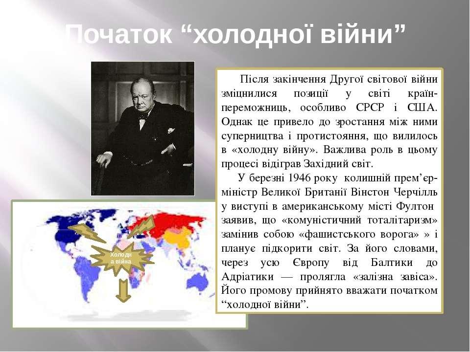 """Початок """"холодної війни"""" Після закінчення Другої світової війни зміцнилися по..."""