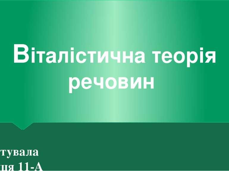 Віталістична теорія речовин Підготувала учениця 11-А класу Донець Богдана