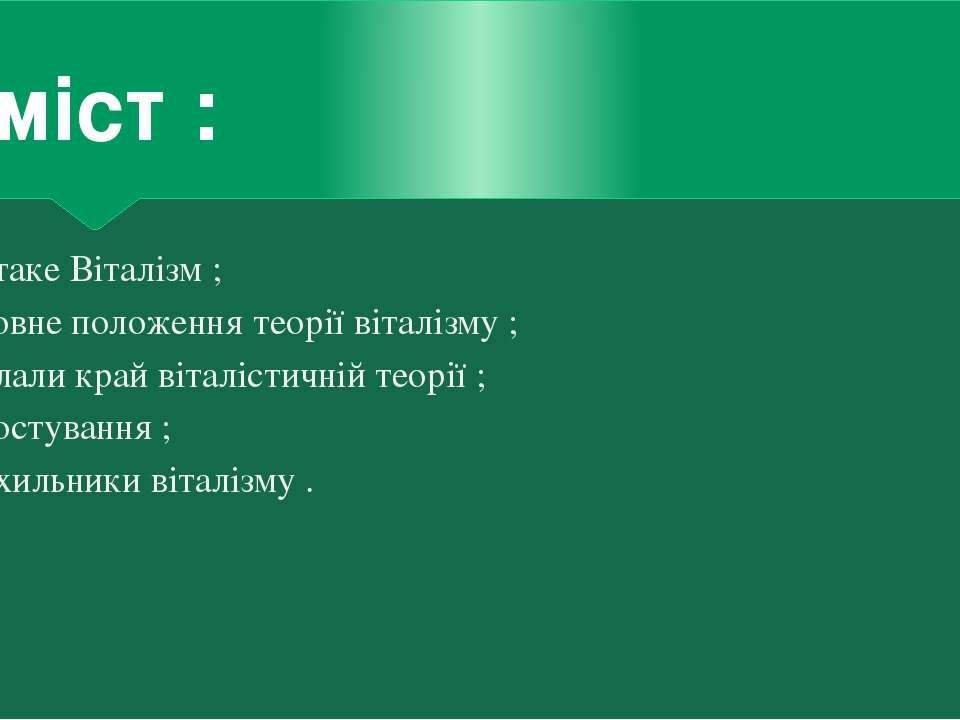 Зміст : 1. Що таке Віталізм ; 2. Основне положення теорії віталізму ; 3. Покл...