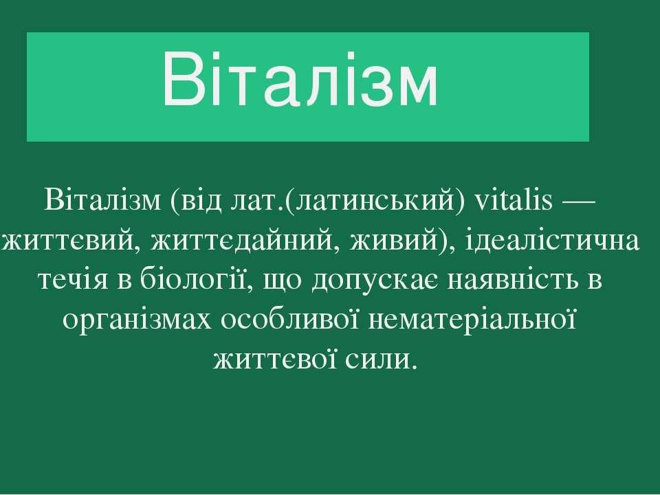 Віталізм (від лат.(латинський) vitalis — життєвий, життєдайний, живий), ідеал...