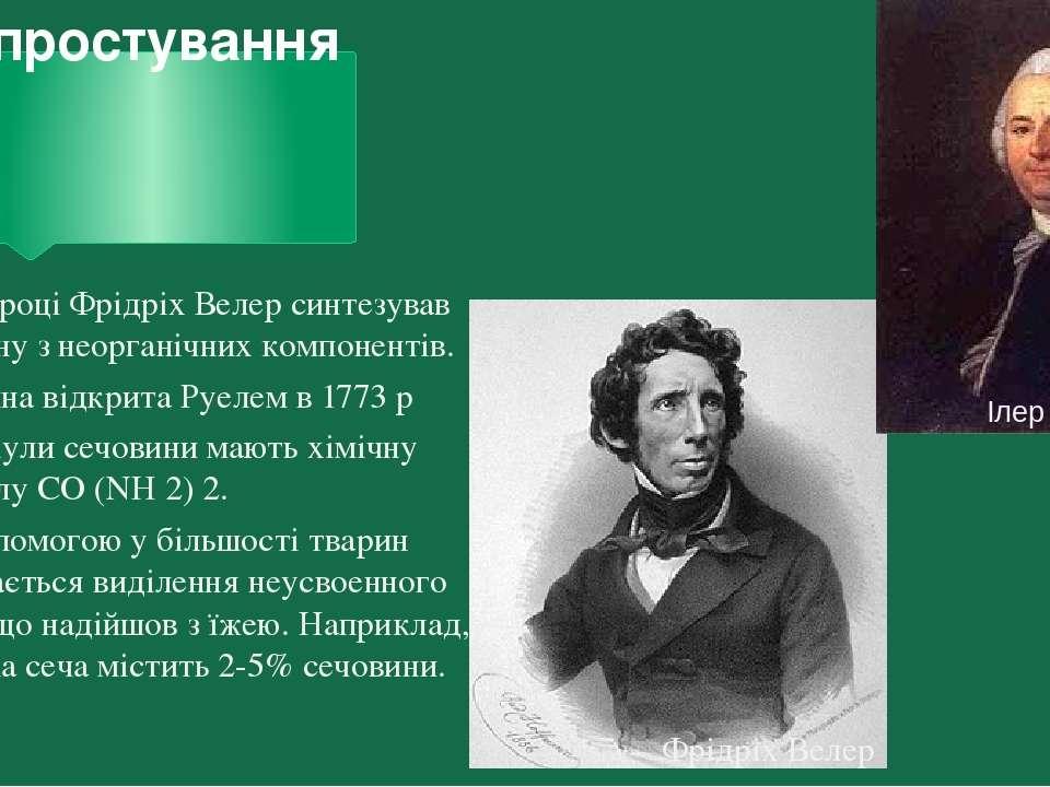 Спростування У 1828 році Фрідріх Велер синтезував сечовину з неорганічних ком...