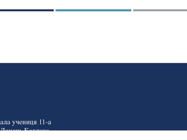 Вуглеводи в живих оргганізмах Виконала учениця 11-а класу Донець Богдана