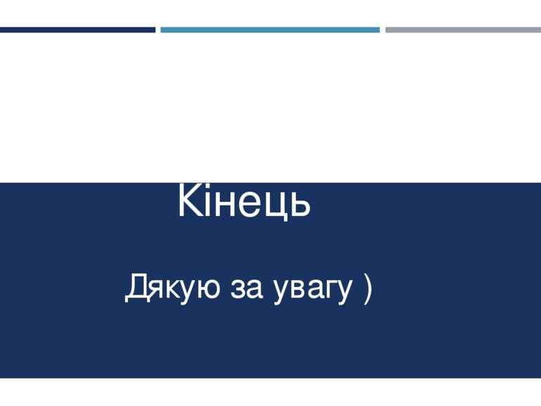 Кінець Дякую за увагу )