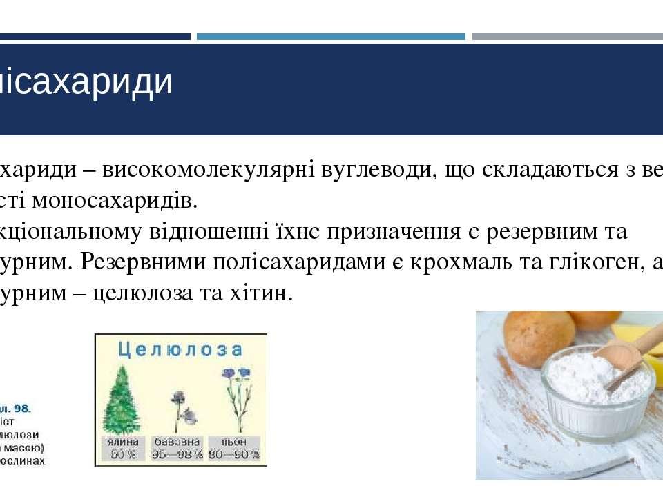 Полісахариди Полісахариди – високомолекулярні вуглеводи, що складаються з вел...