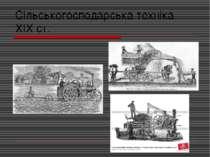 Сільськогосподарська техніка ХІХ ст.