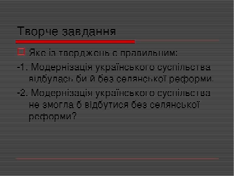 Творче завдання Яке із тверджень є правильним: -1. Модернізація українського ...