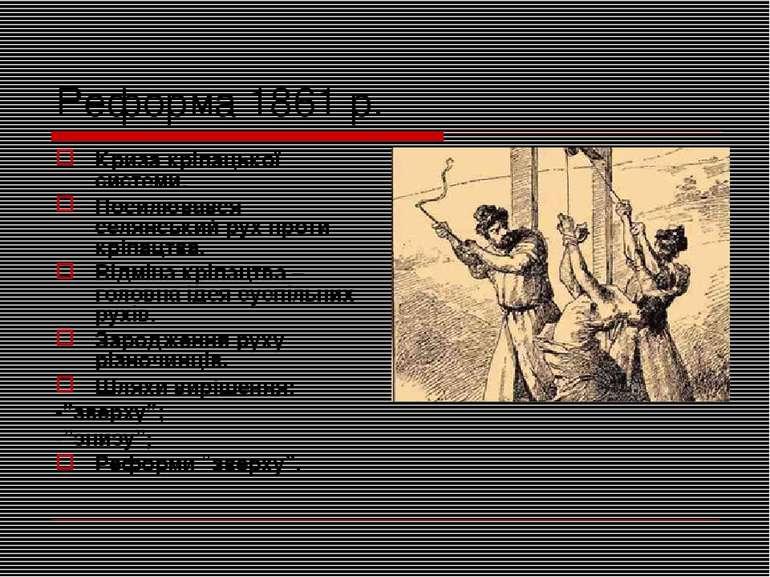 Реформа 1861 р. Криза кріпацької системи. Посилювався селянський рух проти кр...
