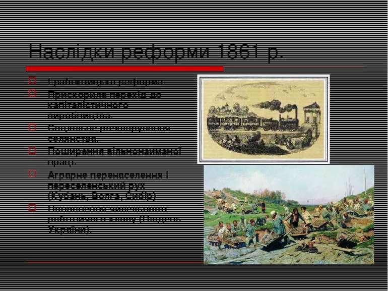 Наслідки реформи 1861 р. Грабіжницька реформа. Прискорила перехід до капіталі...