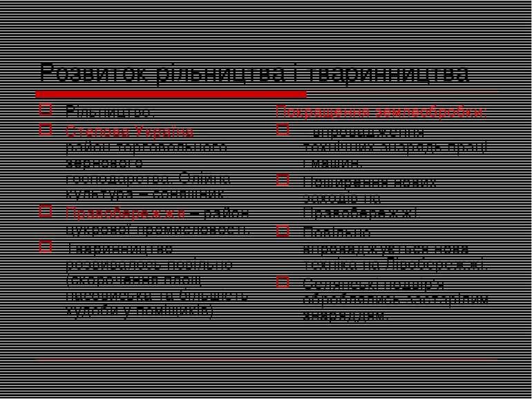 Розвиток рільництва і тваринництва Рільництво: Степова Україна – район торгов...