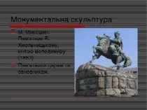 Монументальна скульптура М. Микешин. Пам'ятник Б. Хмельницькому, князю Володи...