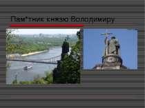 Пам*тник князю Володимиру