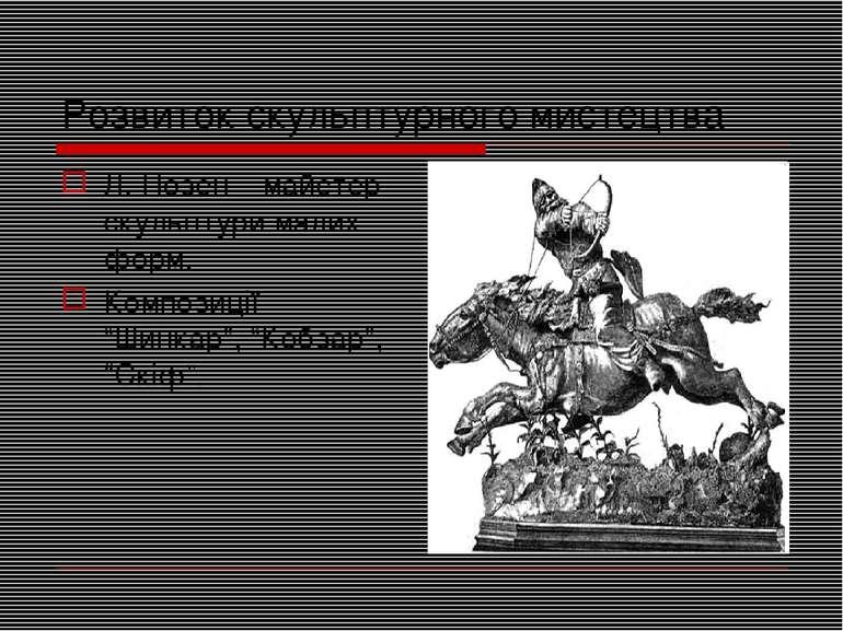Розвиток скульптурного мистецтва Л. Позен – майстер скульптури малих форм. Ко...