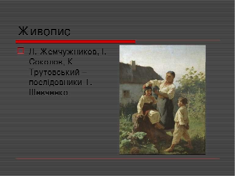 Живопис Л. Жемчужников, І. Соколов, К Трутовський – послідовники Т. Шевченко.