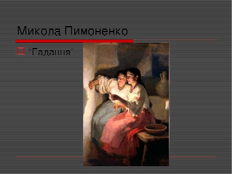 """Микола Пимоненко """"Гадання"""""""