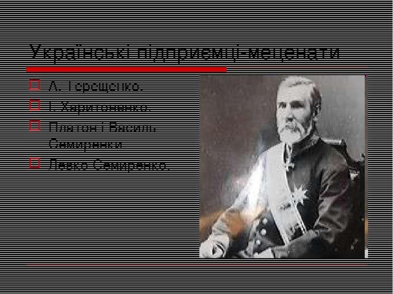 Українські підприємці-меценати А. Терещенко. І. Харитоненко. Платон і Василь ...
