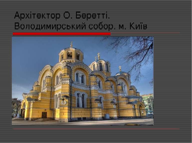 Архітектор О. Беретті. Володимирський собор. м. Київ