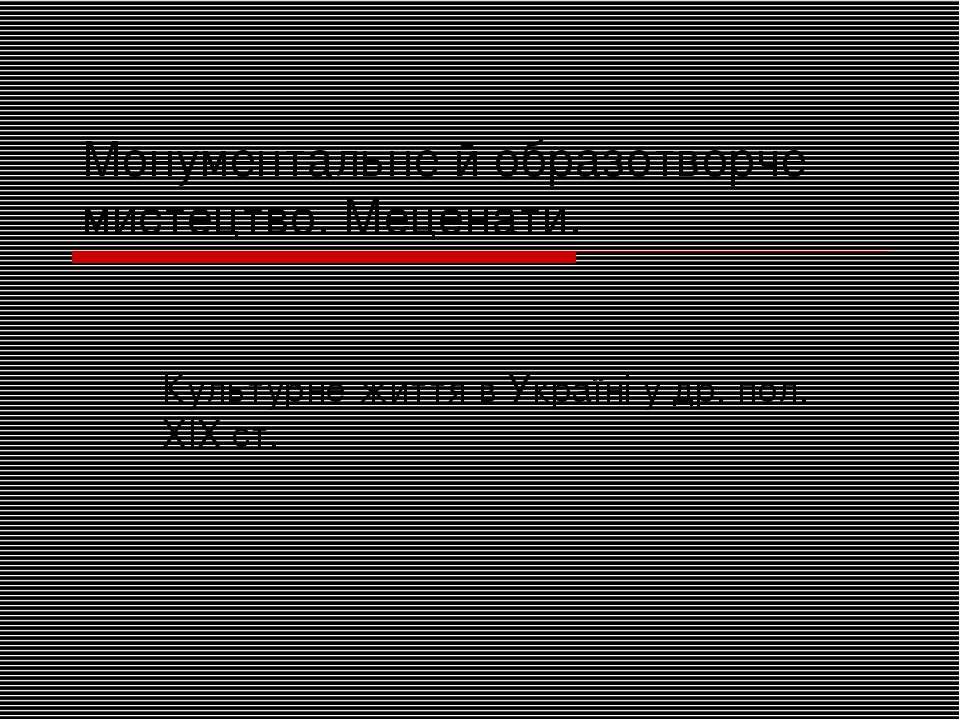 Монументальне й образотворче мистецтво. Меценати. Культурне життя в Україні у...