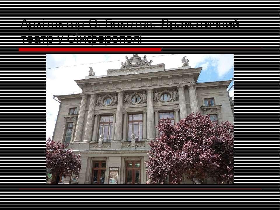 Архітектор О. Бекетов. Драматичний театр у Сімферополі
