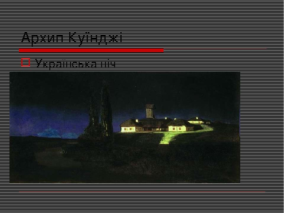 Архип Куїнджі Українська ніч