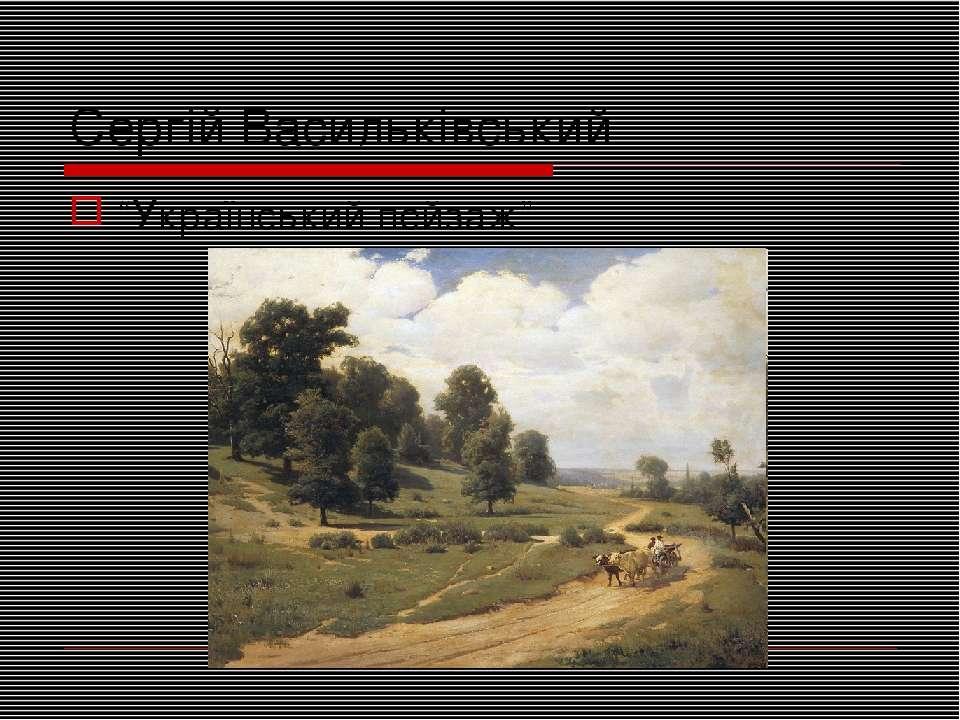 """Сергій Васильківський """"Український пейзаж"""""""