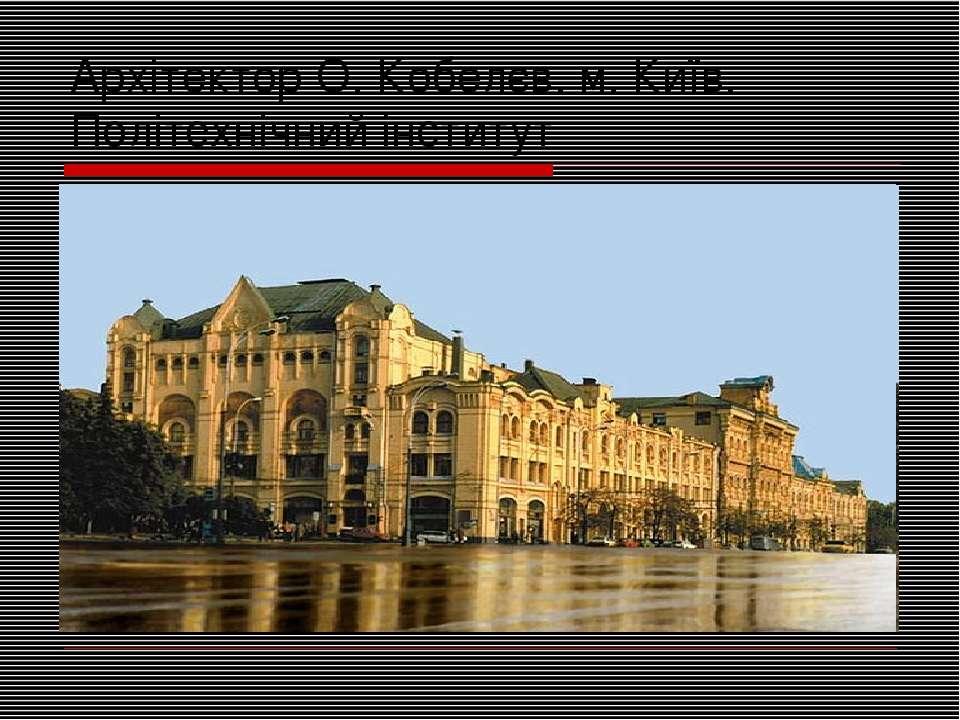 Архітектор О. Кобелєв. м. Київ. Політехнічний інститут