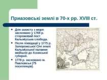 Приазовські землі в 70-х рр. XVIII ст. Для захисту з моря засновано у 1769 р....