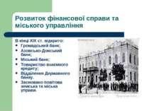 Розвиток фінансової справи та міського управління В кінці XIX ст. відкрито: Г...