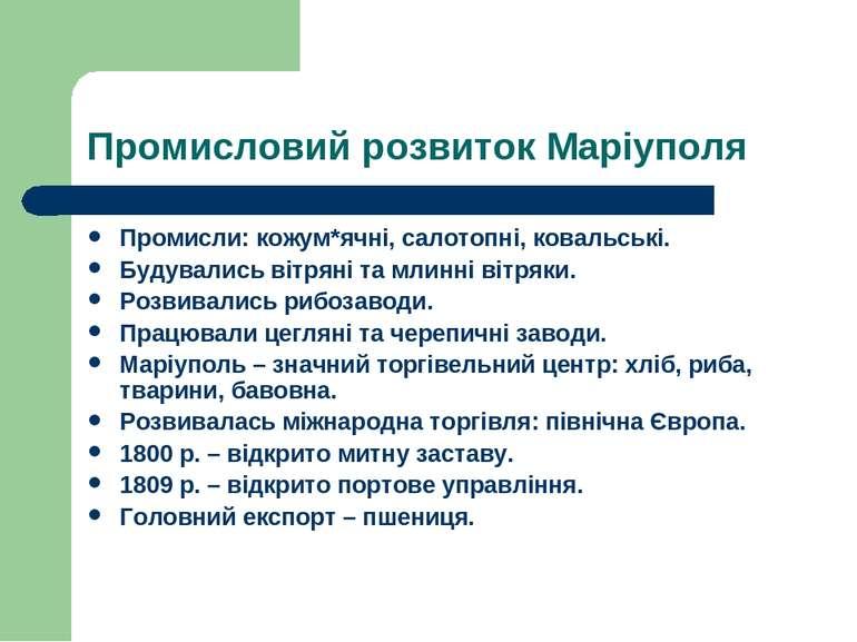 Промисловий розвиток Маріуполя Промисли: кожум*ячні, салотопні, ковальські. Б...