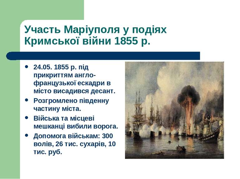 Участь Маріуполя у подіях Кримської війни 1855 р. 24.05. 1855 р. під прикритт...