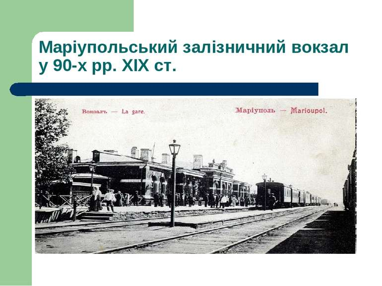Маріупольський залізничний вокзал у 90-х рр. ХІХ ст.