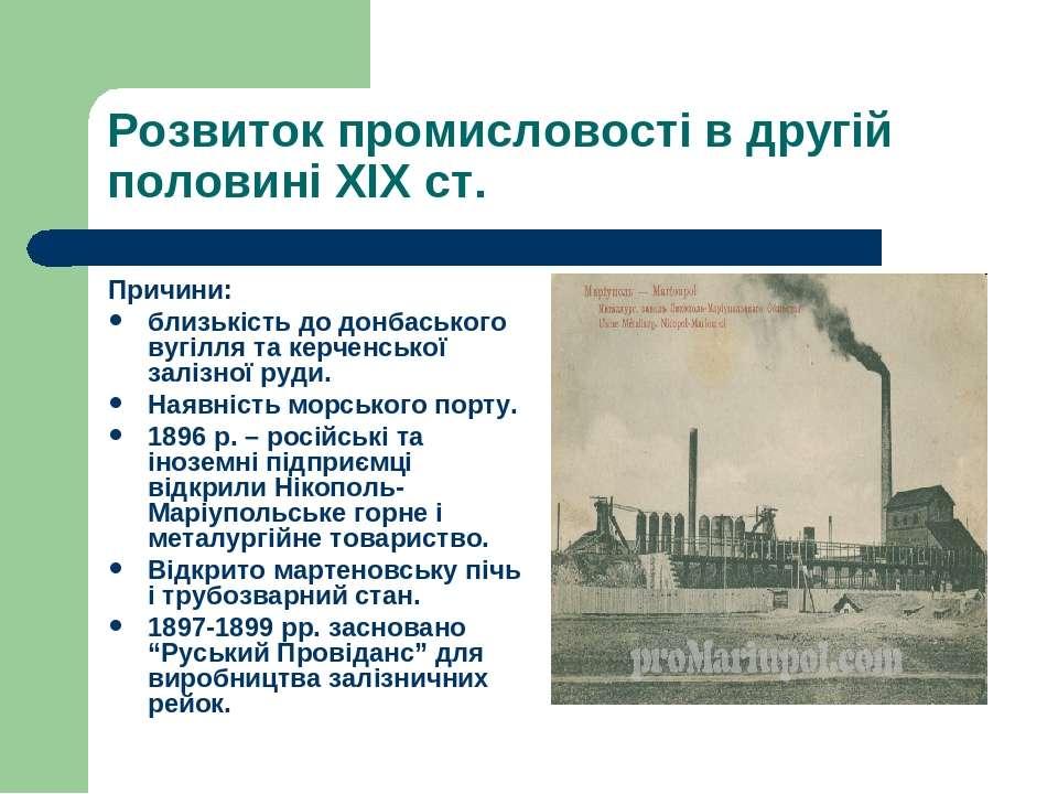 Розвиток промисловості в другій половині XIX ст. Причини: близькість до донба...