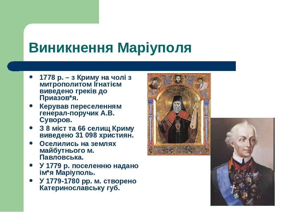 Виникнення Маріуполя 1778 р. – з Криму на чолі з митрополитом Ігнатієм виведе...