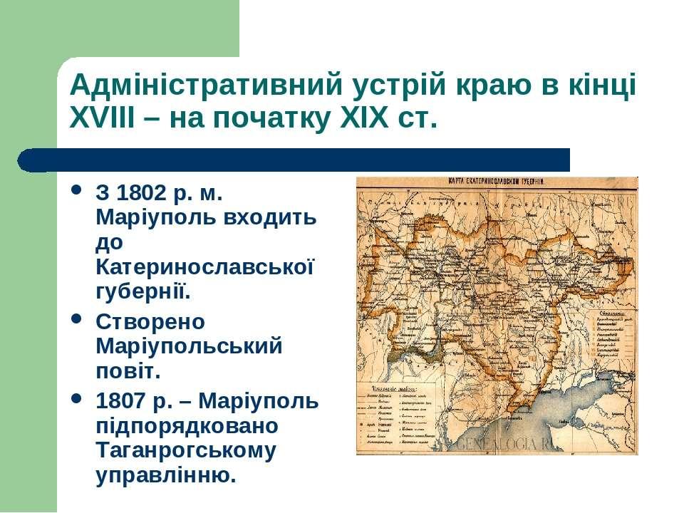 Адміністративний устрій краю в кінці XVIII – на початку XIX ст. З 1802 р. м. ...