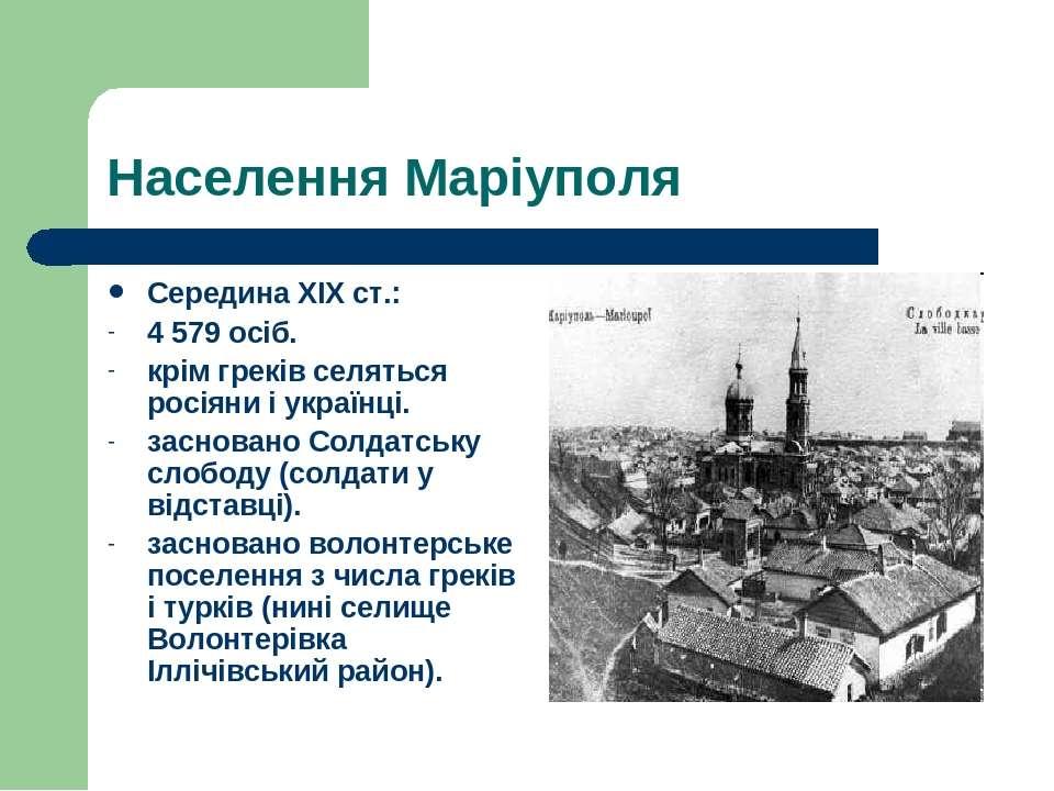 Населення Маріуполя Середина XIX ст.: 4 579 осіб. крім греків селяться росіян...