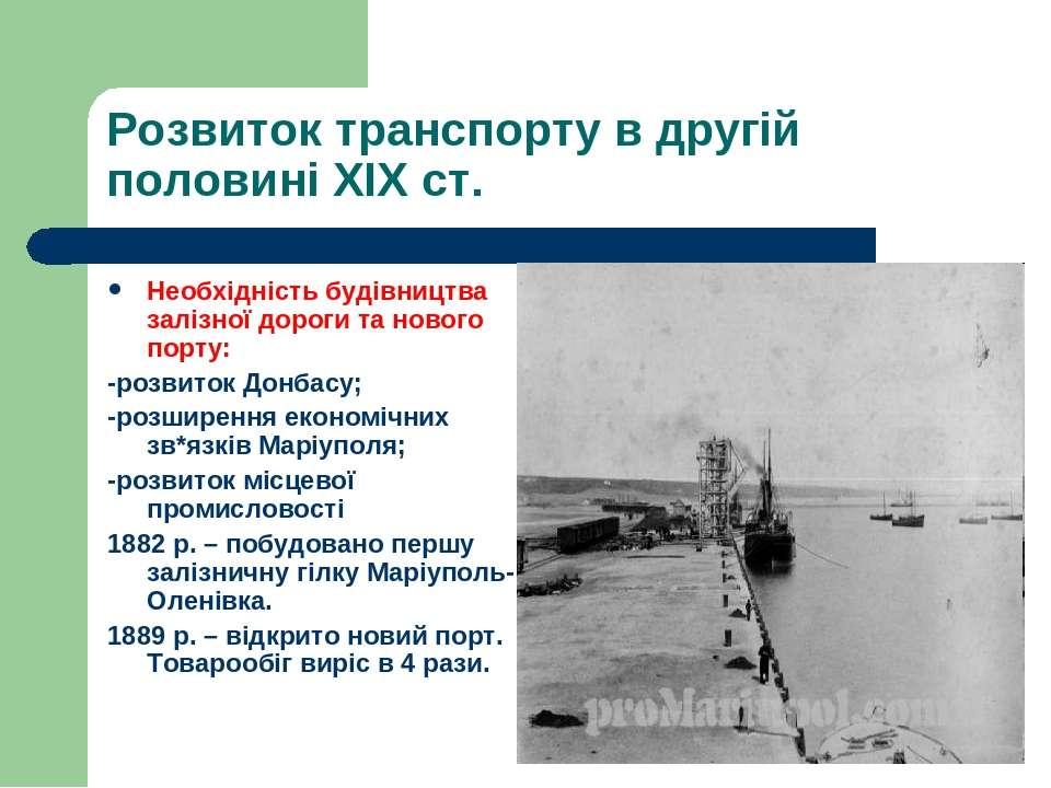 Розвиток транспорту в другій половині XIX ст. Необхідність будівництва залізн...