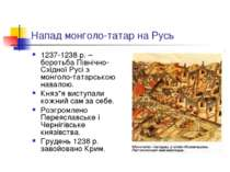 Напад монголо-татар на Русь 1237-1238 р. – боротьба Північно-Східної Русі з м...