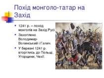 Похід монголо-татар на Захід 1241 р. – поход монголів на Захід Русі. Захоплен...