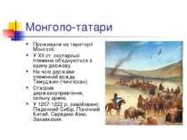 Монголо-татари Проживали на території Монголії. У ХІІ ст. скотарські племена ...