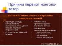 Причини перемог монголо-татар