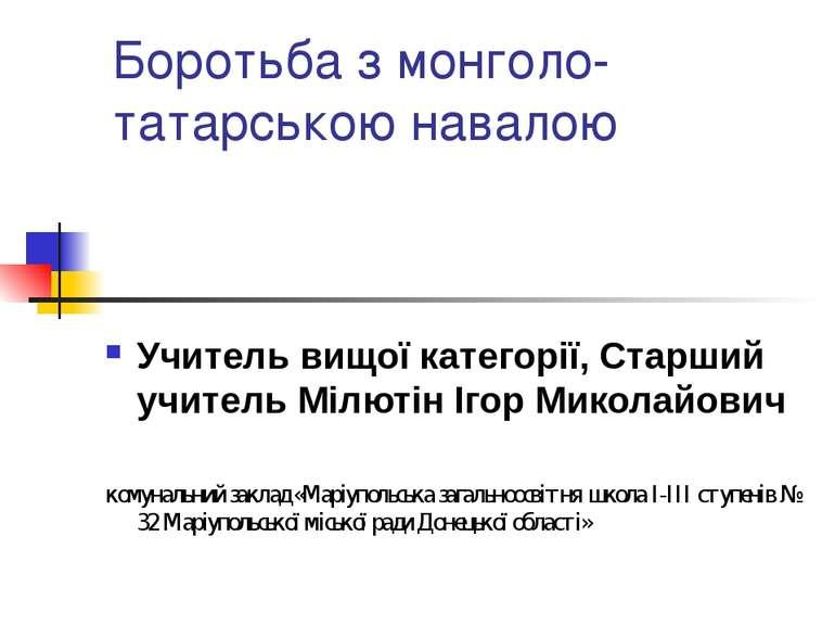 Боротьба з монголо-татарською навалою Учитель вищої категорії, Старший учител...