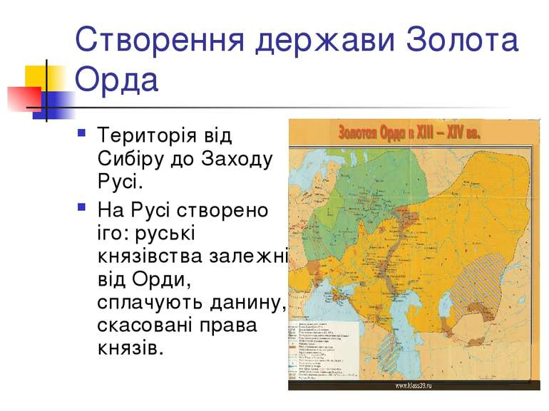 Створення держави Золота Орда Територія від Сибіру до Заходу Русі. На Русі ст...