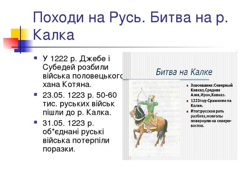 Походи на Русь. Битва на р. Калка У 1222 р. Джебе і Субедей розбили війська п...