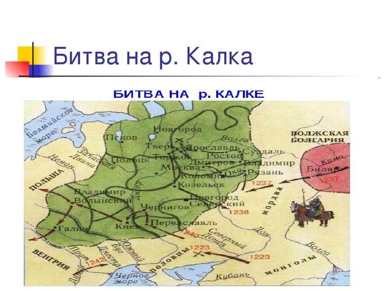 Битва на р. Калка