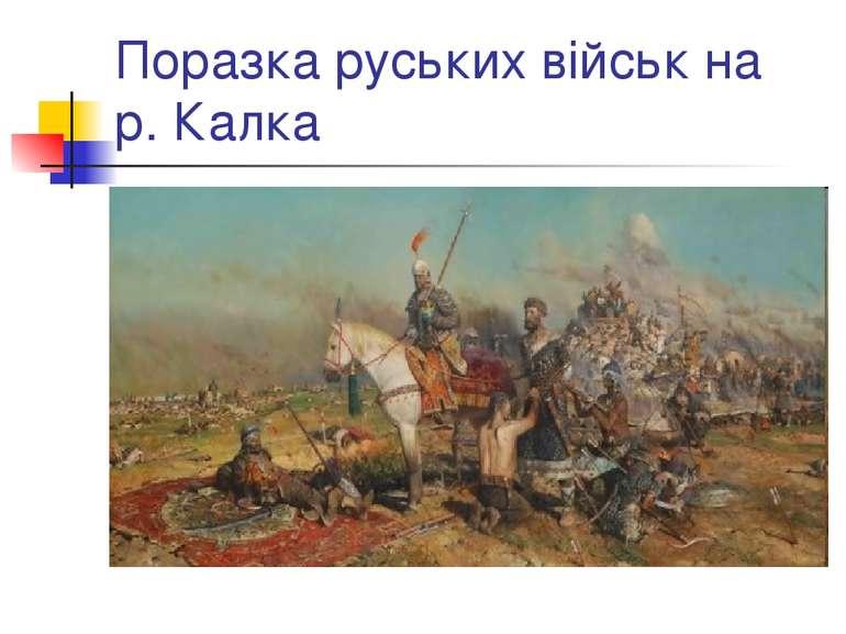Поразка руських військ на р. Калка
