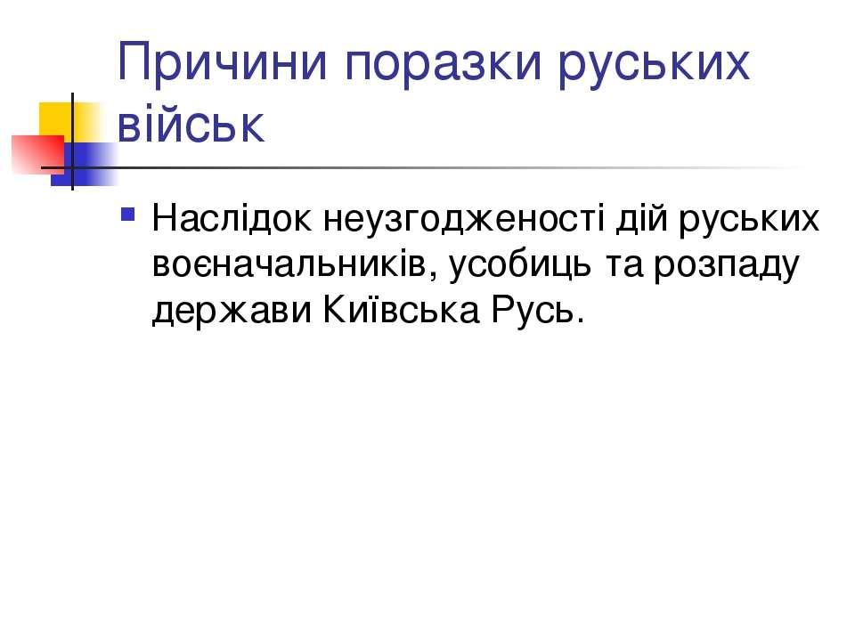 Причини поразки руських військ Наслідок неузгодженості дій руських воєначальн...