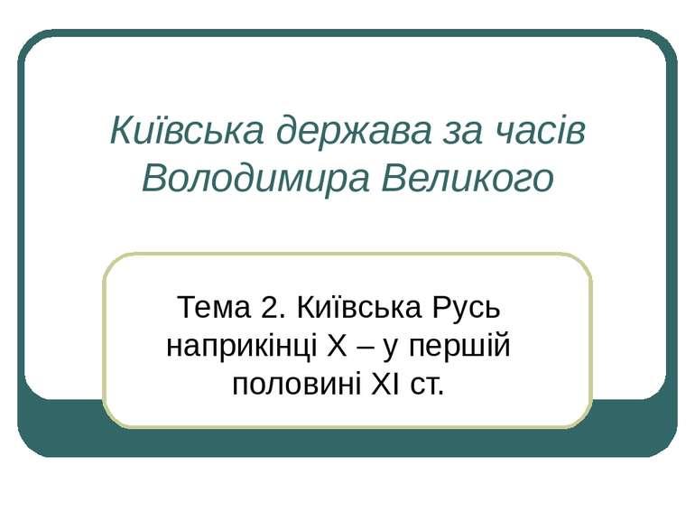 Київська держава за часів Володимира Великого Тема 2. Київська Русь наприкінц...